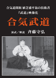 合気武道 ― 技術書『武道』の映像化―