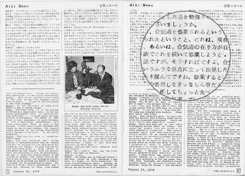 """""""合気ニュース""""バイリンガル版の第一号"""