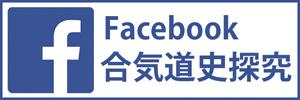 facebook 合気道史探究