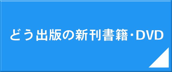 ボタン_新刊書籍・DVD