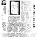 松井健二著『自己を磨き 人を育てる』 加来氏書評