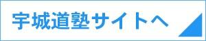 ボタン 宇城道塾