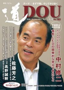 季刊『道』183号