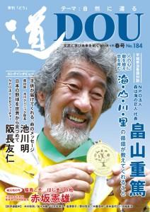 季刊『道』184号
