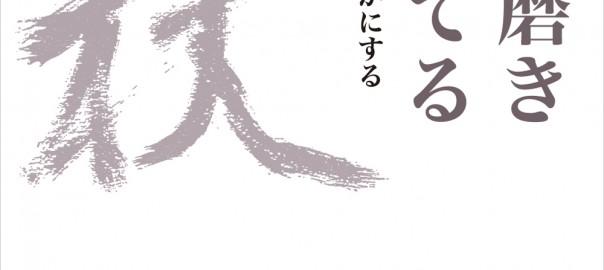 松井健二著『自己を磨き 人を育てる』