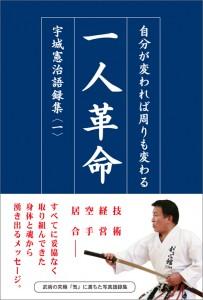 宇城憲治著『一人革命』