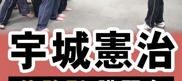 20150704宇城憲治 体験型講習会