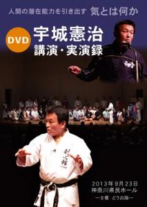 DVD宇城憲治 講演・実演録