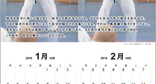 2016年宇城憲治オリジナルカレンダー
