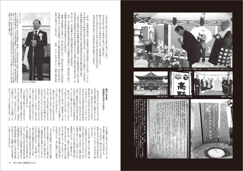 道188号 木村達雄インタビュー