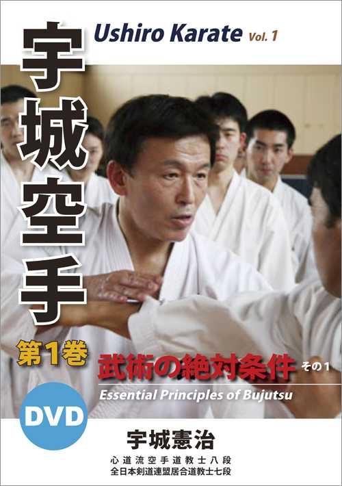 Ushiro Karate 1
