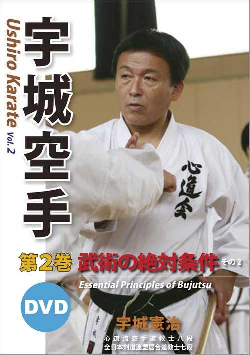 Ushiro Karate 2
