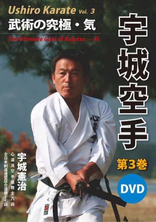 Ushiro Karate 3