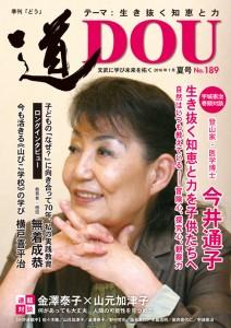 季刊『道』 189号
