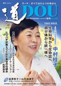 季刊『道』 190号