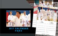 2017 宇城憲治オリジナルカレンダー