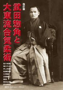 武田惣角と大東流合気柔術(Kindle)