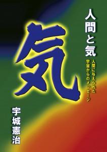 人間と気(Kindle)