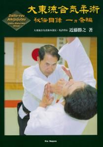 大東流合気柔術 秘伝目録一ヵ条編