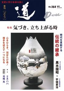 季刊 道 164号