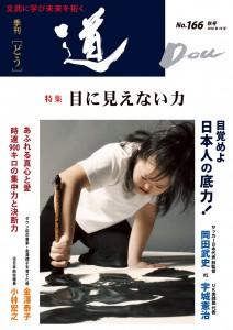 季刊 道 166号