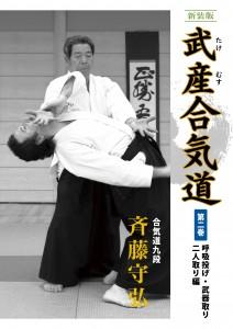 武産合気道2(Kindle)