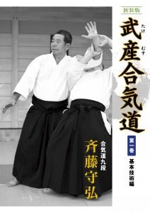 武産合気道1(Kindle)