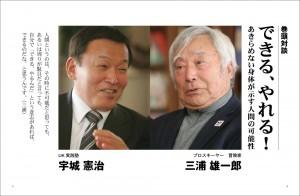 道196号 対談 三浦雄一郎