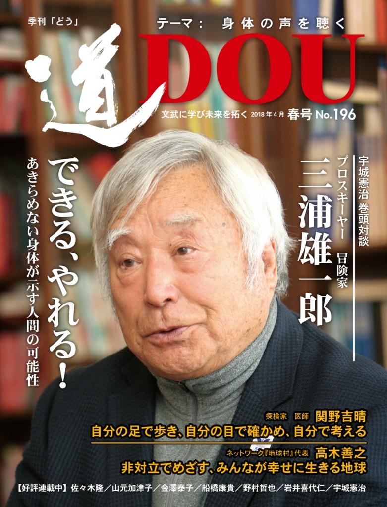 季刊『道』196号