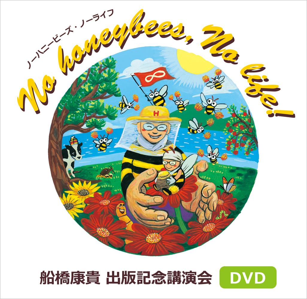 船橋康貴講演会DVD