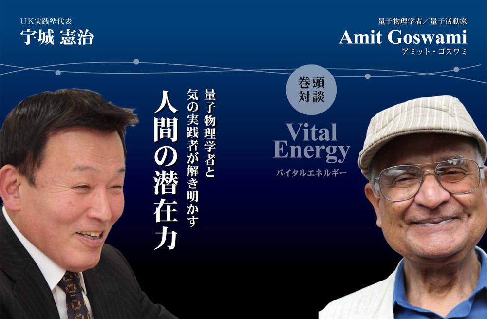 199号 アミット・ゴスワミ 宇城憲治