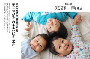 道201号 対談 汐見稔幸・宇城憲治