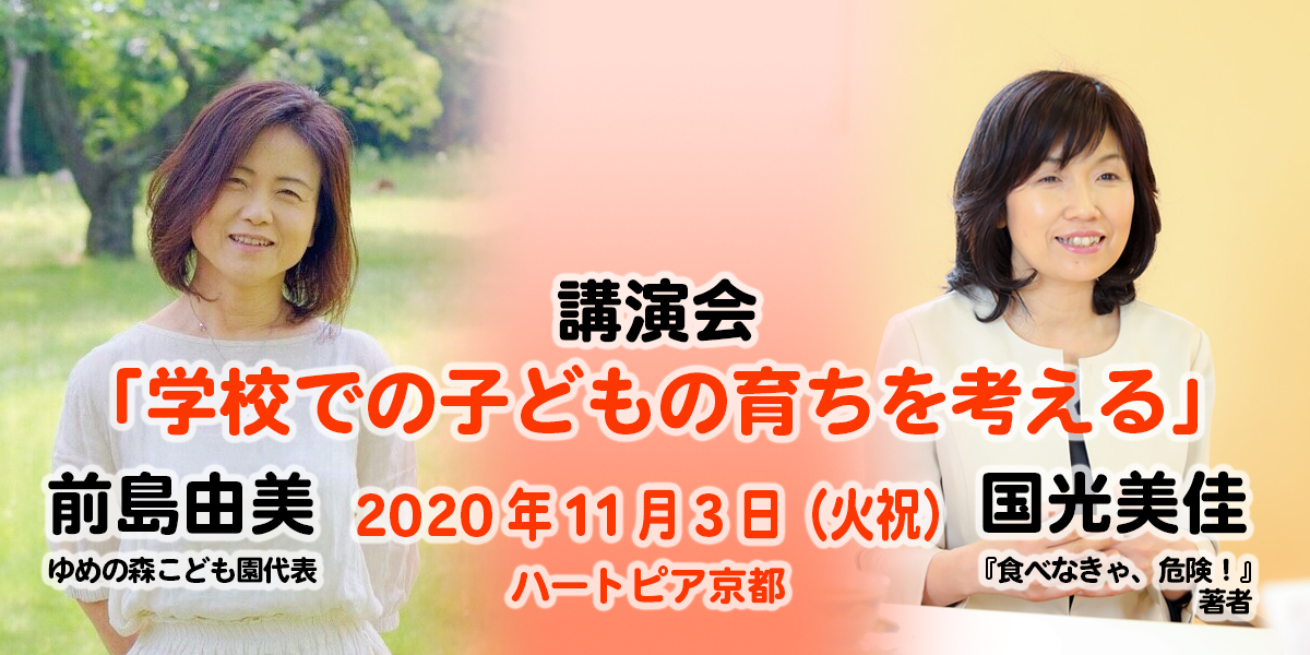 20021103 前島・国光 講演会