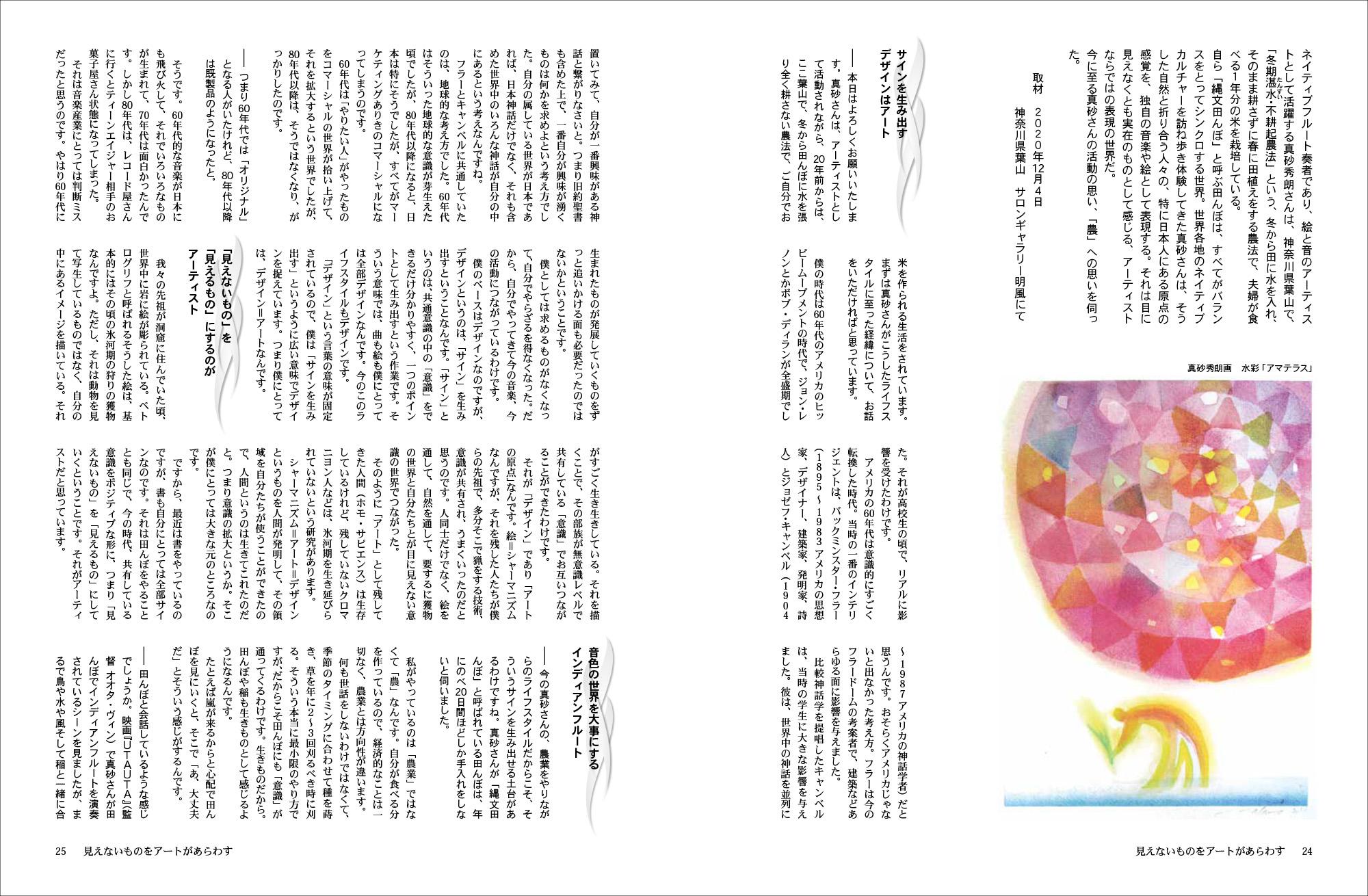 『道』207 真砂秀朗 p24-25