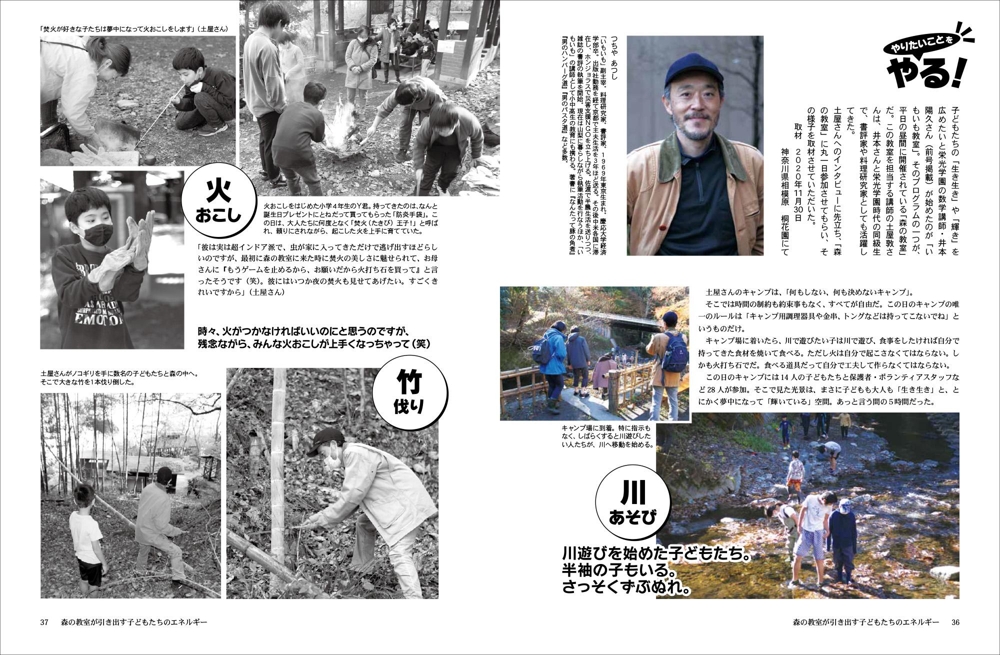 『道』207 真砂秀朗 p36-37