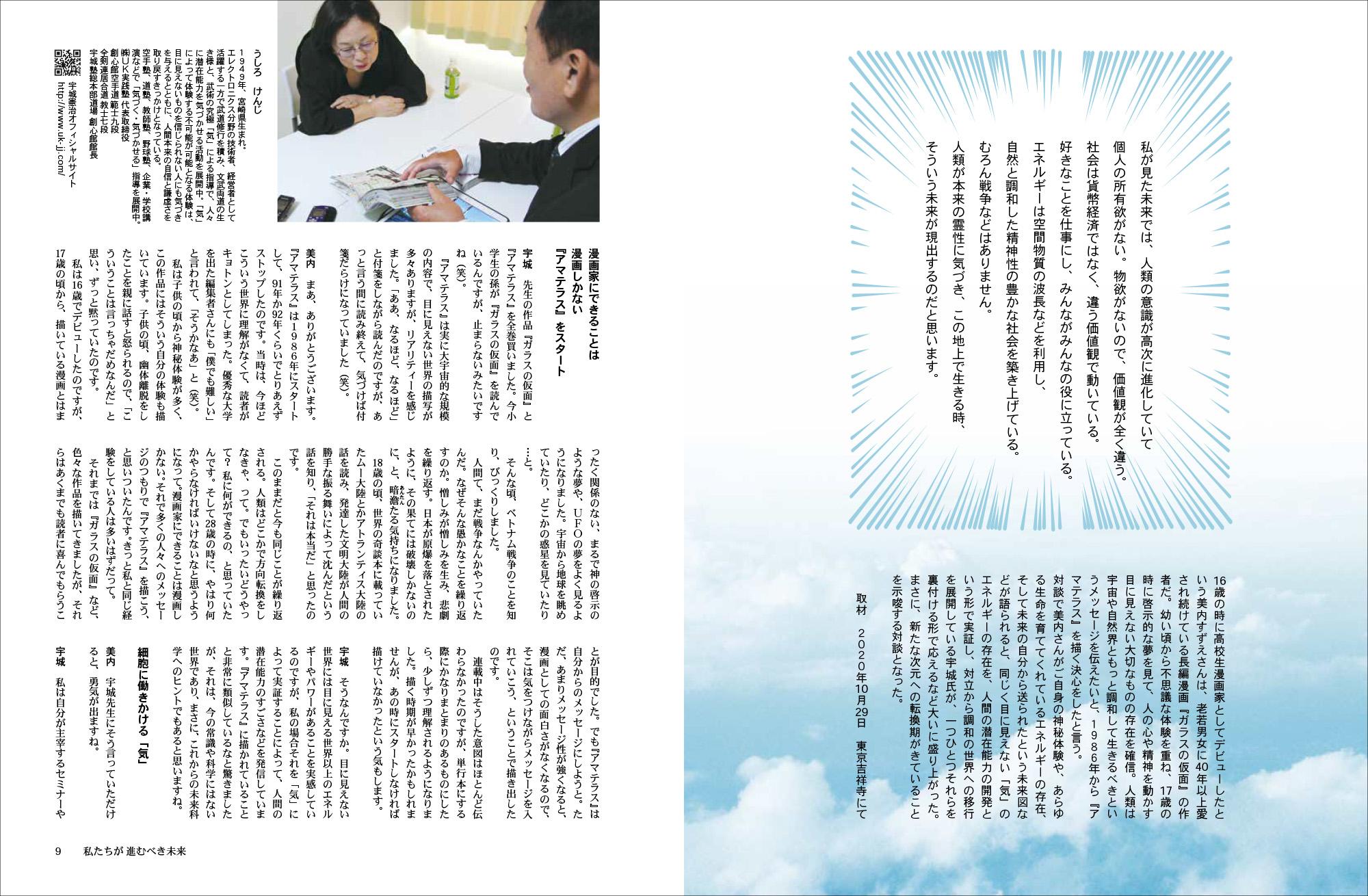 『道』207 巻頭対談 p8-9