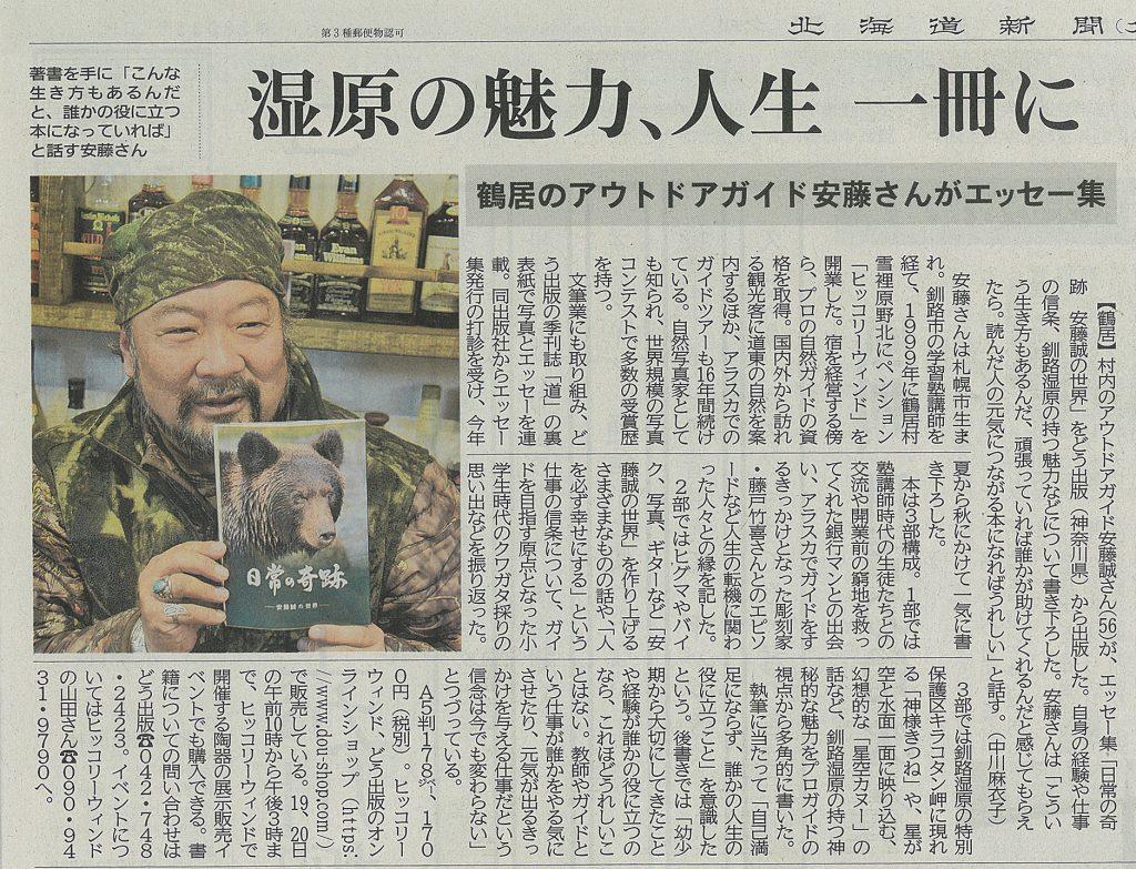 「日常の奇跡」北海道新聞