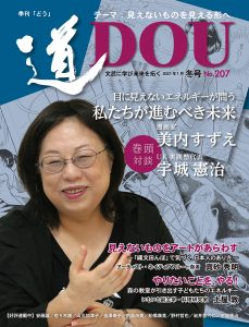 季刊『道』207号