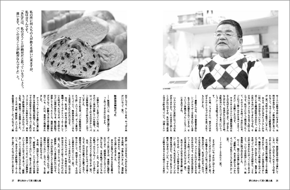 道208号 廣瀬満雄 p26-27