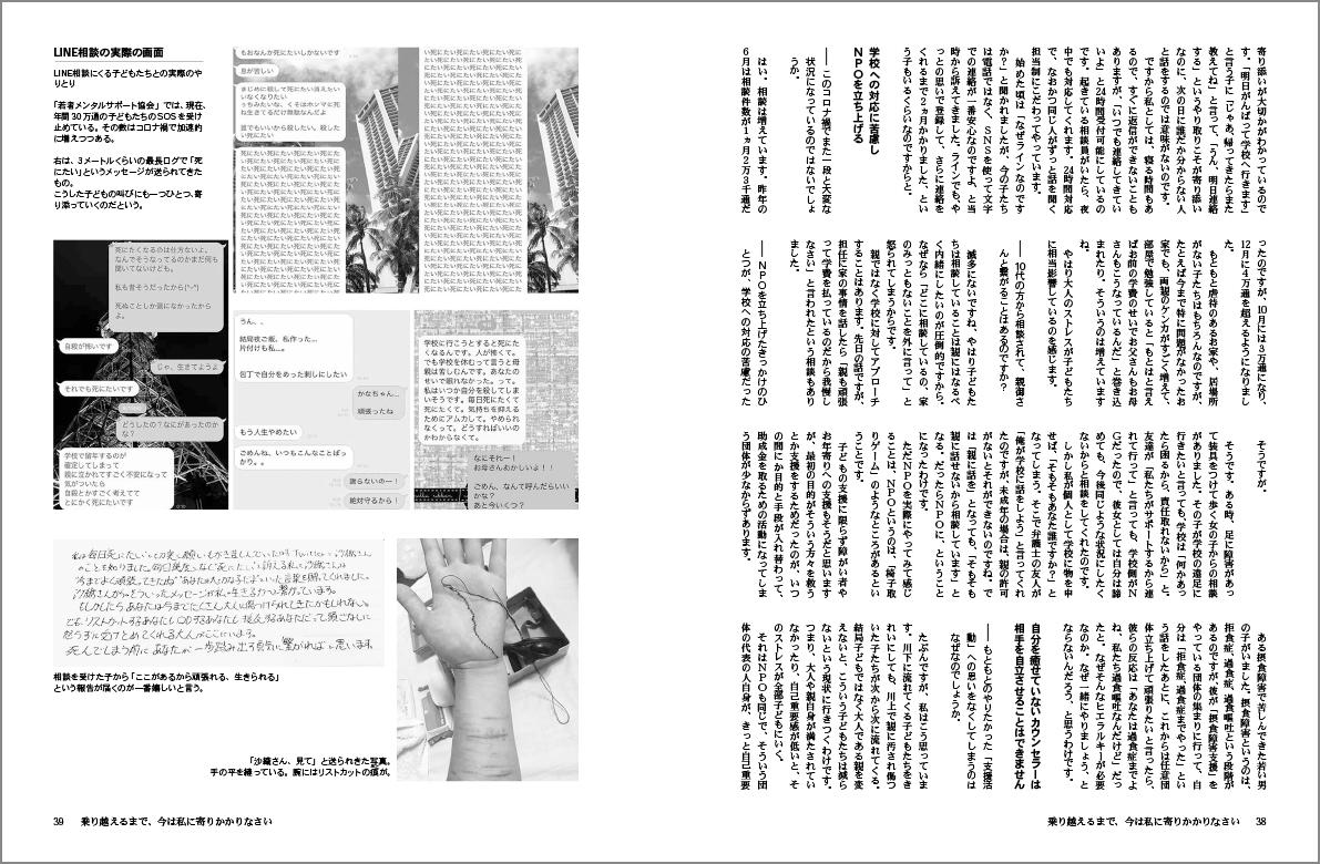 道208号 岡田沙織 p38-39