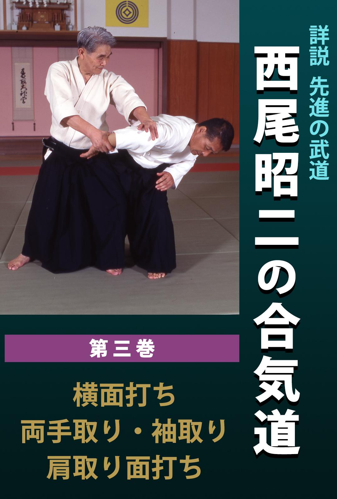西尾昭二の合気道3