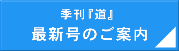 季刊『道』最新号